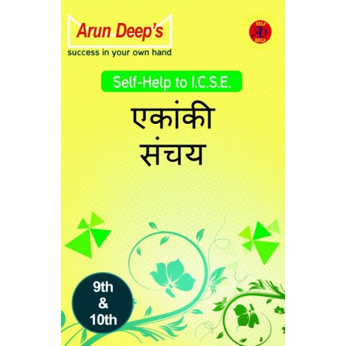 Self-Help to I.C.S.E. Ekanki Sanchay for class 9-10